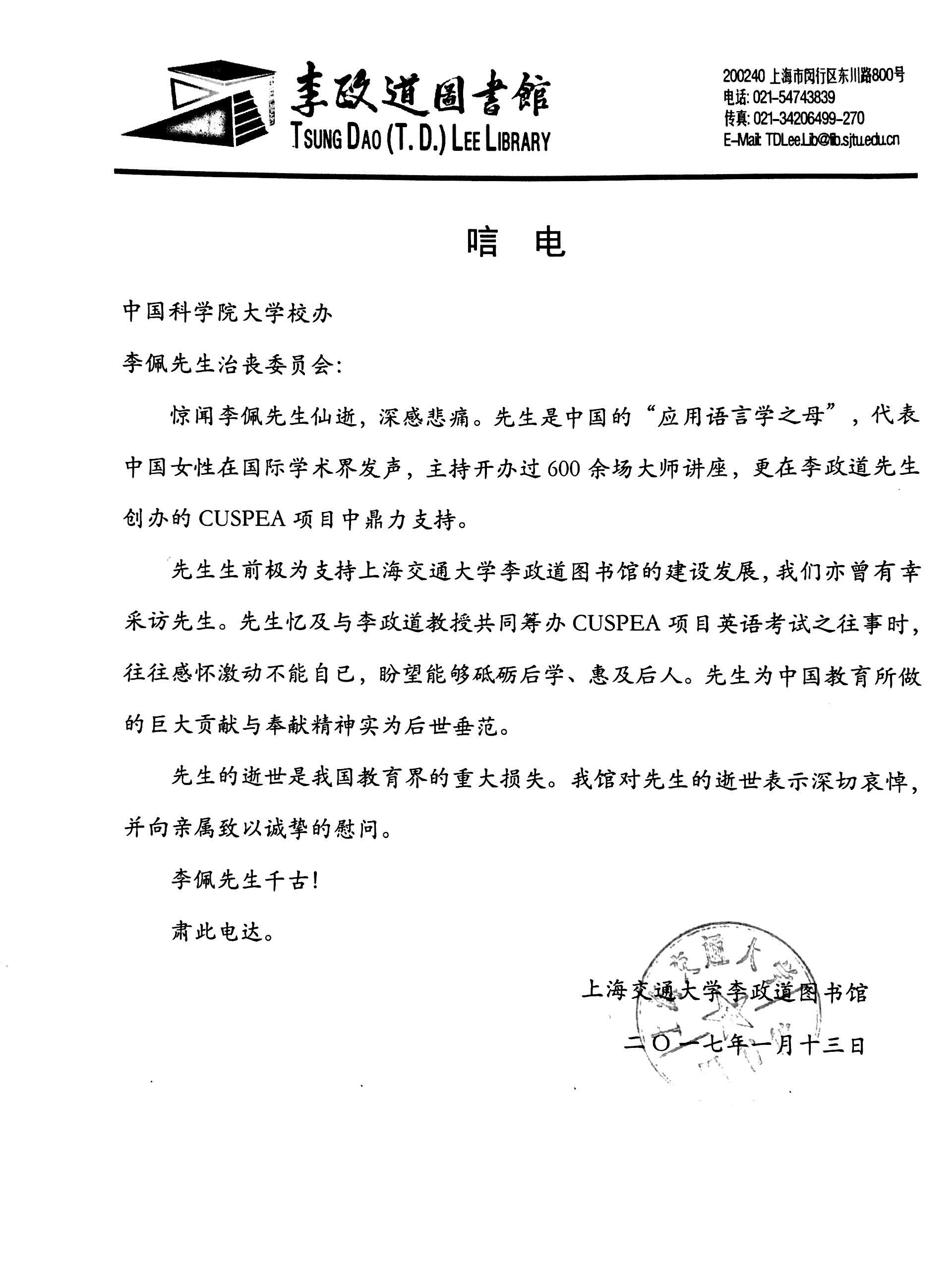 上海交通大学李政道图书馆致李佩先生治丧委员会唁电