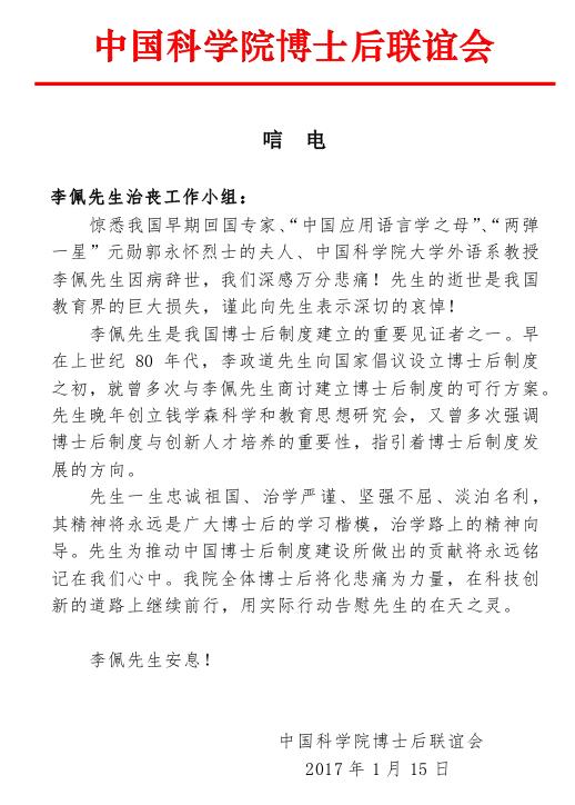 中国科学院博士后联谊会
