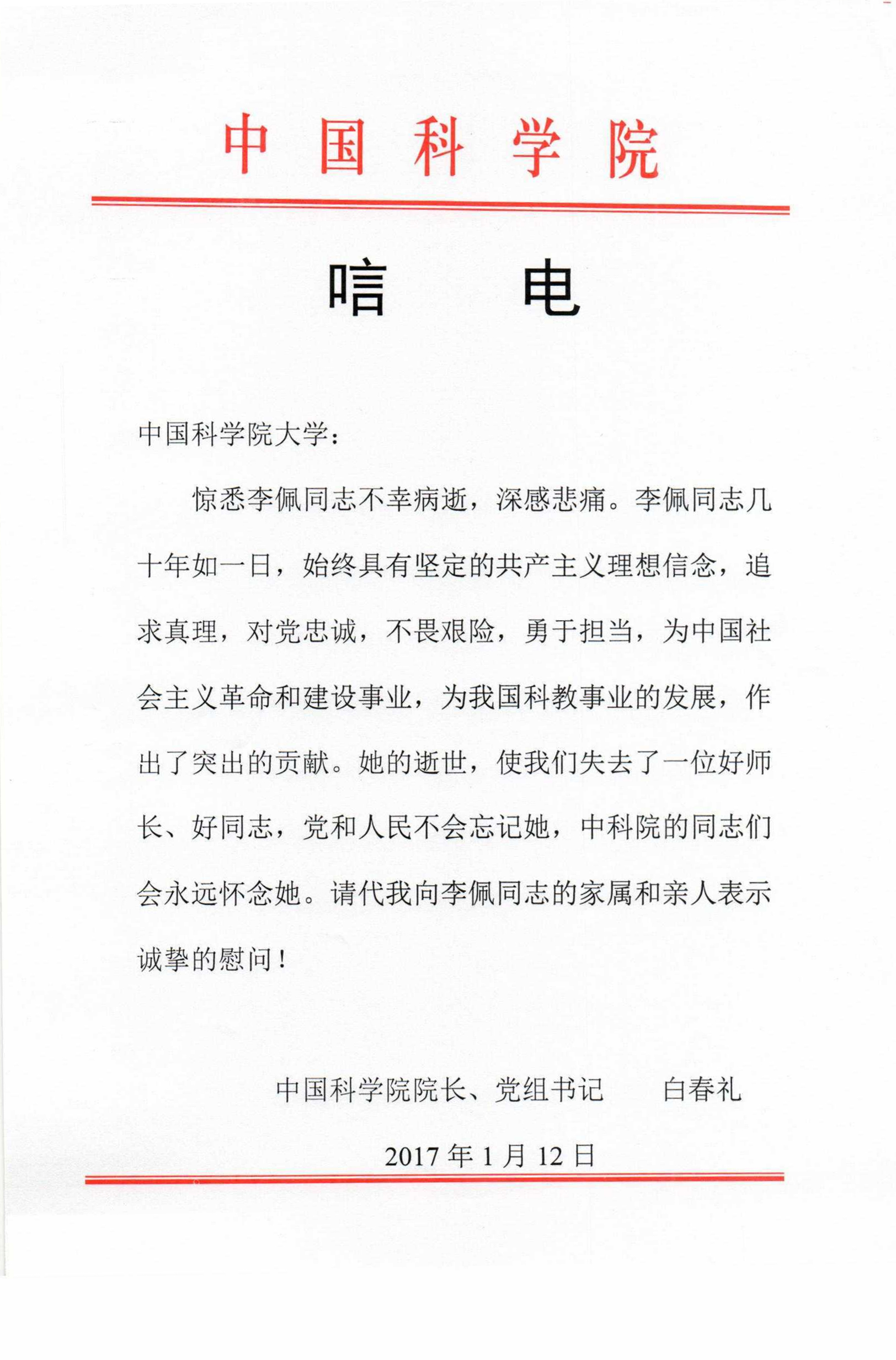 中国科学院院长白春礼唁电
