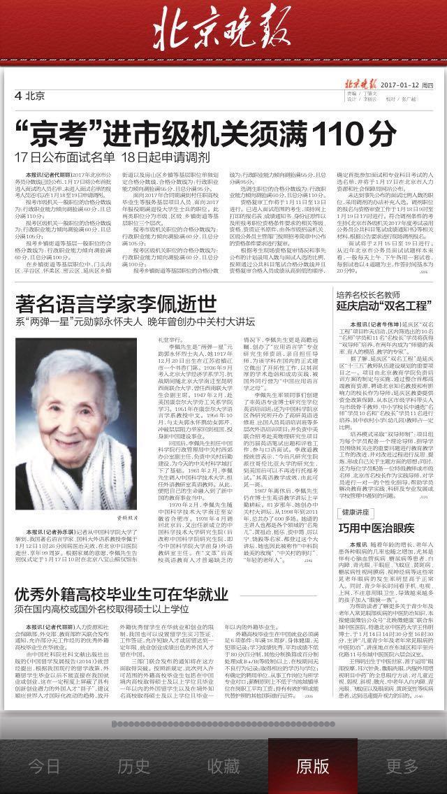 北京晚报 著名语言学家李佩逝世